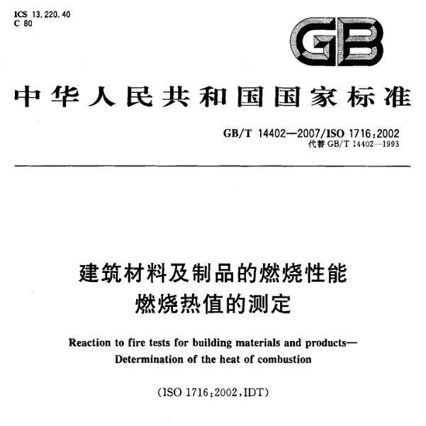 分享建材制品燃烧热值试验装置ISO1716-2002